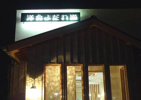 洋食 よだれ道 OPEN_a0165510_2118164.jpg