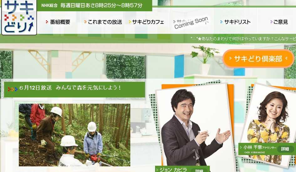 6月12日(日)NHK「サキどり」_e0002820_15115533.jpg