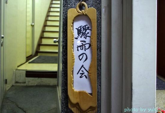 第一回驟雨の会_a0043323_22262446.jpg