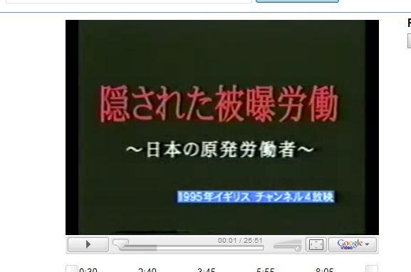 原発作業者の状況を描く、英チャンネル4の番組動画(1995年放送)_c0016826_241220.jpg