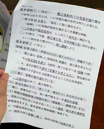 『菅首相がまたもや党首討論に持参したカンニングペーパー公開』/ 週刊ポスト_b0003330_1145251.jpg