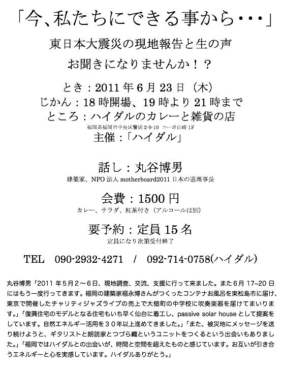 福岡市内の「ハイダルの店」で震災を考える会開催!_b0213134_20275793.jpg