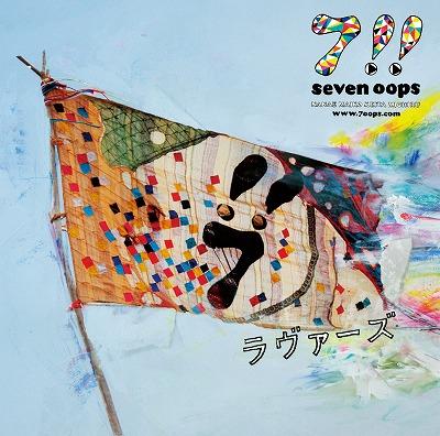 新人バンド7!!(セブンウップス)、デビューから2作連続で1位獲得!!_e0025035_12593131.jpg