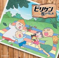 TVアニメ 『毎日かあさん』の主題歌を歌うビリケン、ミニアルバムのリリース決定!_e0025035_19305434.jpg