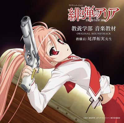 「緋弾のアリア」ORIGINAL SOUNDTRACK、6.22 on sale !!      _e0025035_21465074.jpg