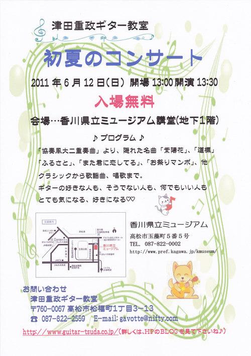 初夏のコンサート_a0136859_1333819.jpg