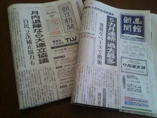 朝日新聞と函館新聞_b0106766_15555166.jpg