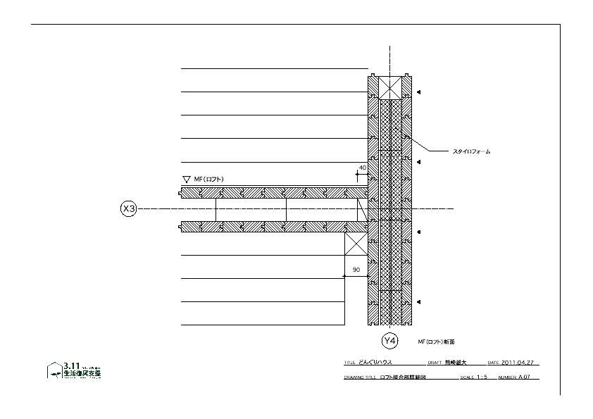杉本洋文氏&東海大学チャレンジセンター「3.11生活復興支援プロジェクト」 応急住宅「どんぐりハウス」 2_b0213134_6552550.jpg
