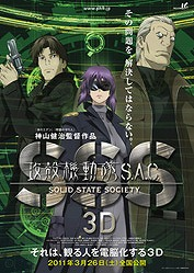 映画『攻殻機動隊S.A.C. SOLID STATE SOCIETY 3D。6/12(日)にニコ生で上演決定!_e0025035_2322472.jpg