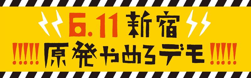原発やめろデモ!!!!! 今度は6月11日(土)新宿で_c0024539_210455.jpg