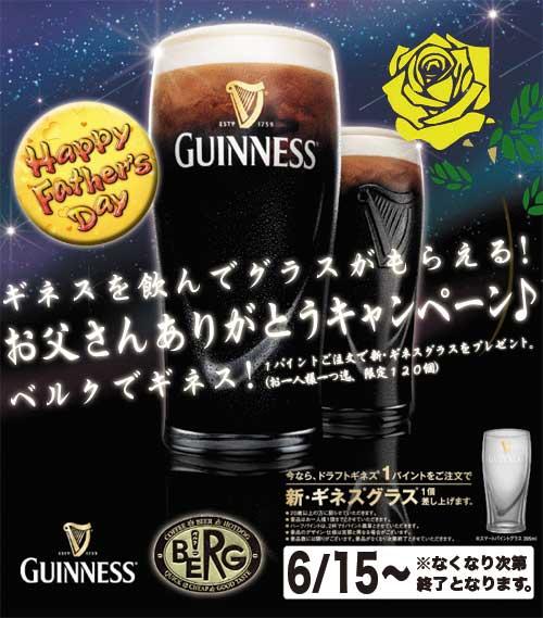 【告知】 6/15〜お父さんありがとうフェアやります♪グラスをプレゼント! #guinness_c0069047_1254732.jpg