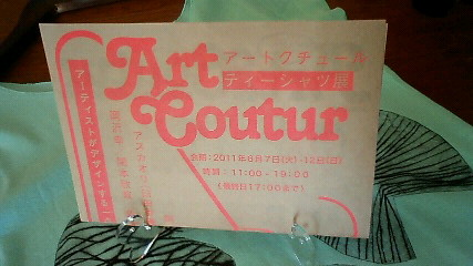 T−シャツ展!_f0191649_152227.jpg