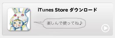 おはなしが読めるカレンダーアプリ 発売しました☆公式サイトも公開スタート☆_f0223074_23112278.jpg