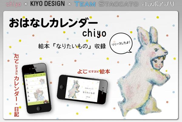 おはなしが読めるカレンダーアプリ 発売しました☆公式サイトも公開スタート☆_f0223074_2354847.jpg