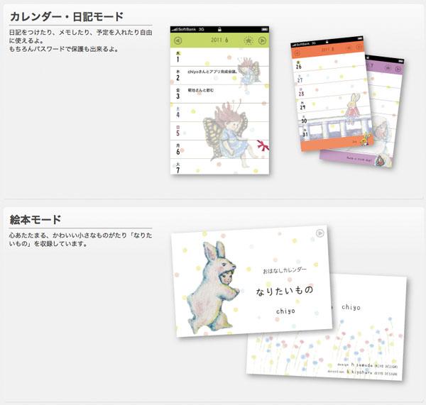 おはなしが読めるカレンダーアプリ 発売しました☆公式サイトも公開スタート☆_f0223074_2364370.jpg