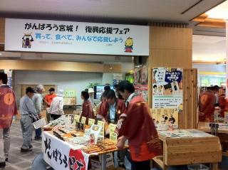 三重県庁で東北物産展やってます_c0215194_1135620.jpg