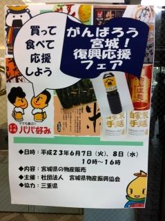 三重県庁で東北物産展やってます_c0215194_1173436.jpg