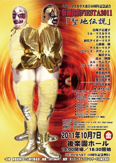 仮面貴族FIESTA2011_f0170915_121420100.jpg