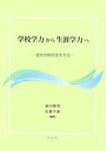 会員による出版の紹介(前田耕司会長、佐藤千津理事)_c0046127_1503983.jpg