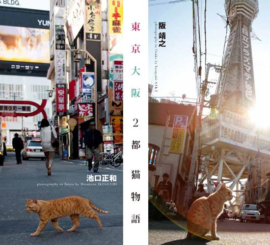 写真展と連動した企画写真集が2タイトル発売されます。_c0194541_13151619.jpg