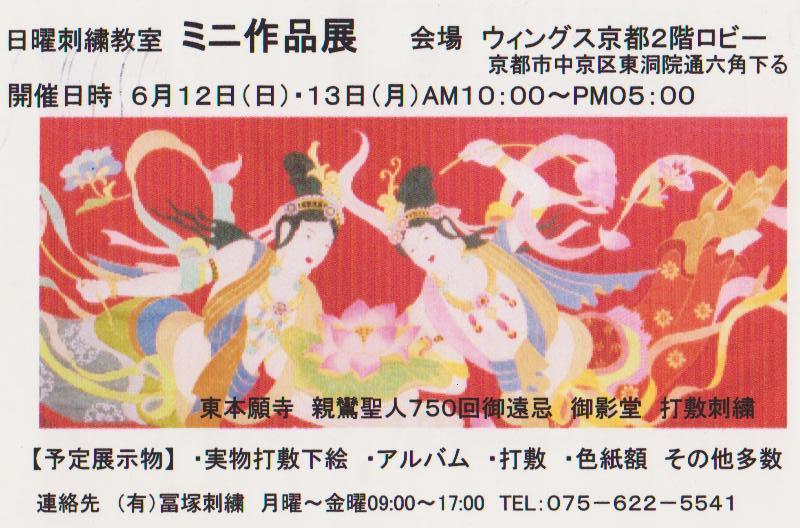 日曜刺繍教室 作品展のお知らせ_d0176048_184685.jpg