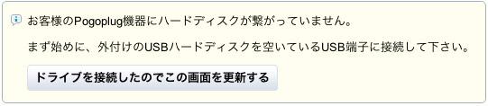 2011/06/08 Pogoplugの不調?_b0171364_1629942.jpg