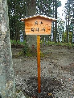 奥社遙拝所の標識を奉納していただきました。_b0123970_14114334.jpg