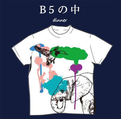 発売延期されていたdinnerの3rdアルバム『B5の中』がいよいよ本日6/8発売!_e0197970_0415448.jpg