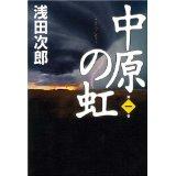 最近読んだ本 _a0077071_18183571.jpg