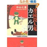 最近読んだ本 _a0077071_18243219.jpg