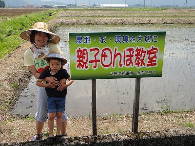 親子田植え教室_b0092684_182536.jpg