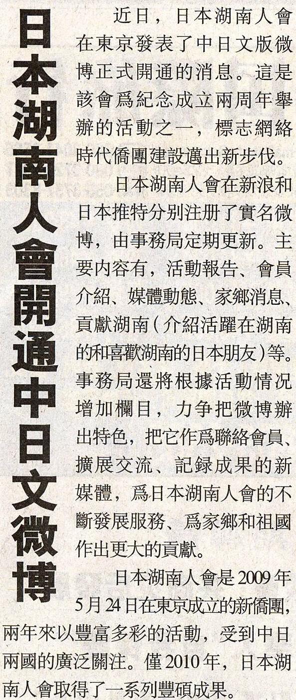 日本湖南人会開通新浪微博の記事 新華時報に掲載されました_d0027795_10361058.jpg