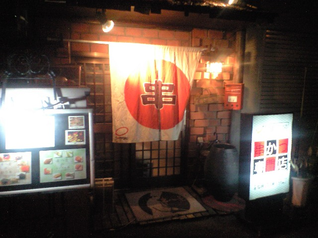串八景  創作串揚げ 大阪一です。_a0194908_200631.jpg