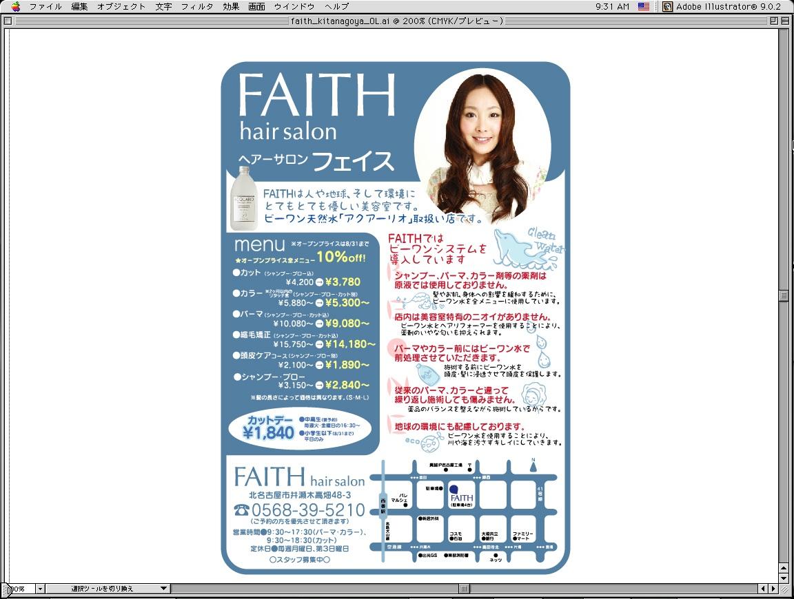 北名古屋広報7月号 カラーで広告出します。_a0184235_1324248.jpg
