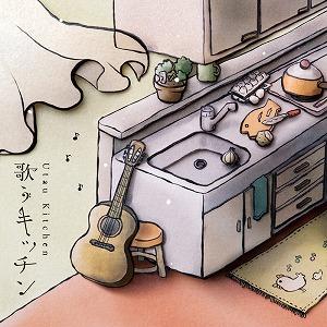 歌うキッチン 特製レシピ付き初のメジャーアルバムリリース決定!_e0025035_13362552.jpg