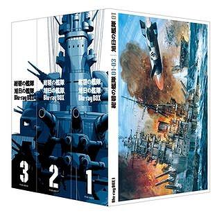 「紺碧(こんぺき)の艦隊×旭日(きょくじつ)の艦隊」Blu-ray Box (全3セット) 8月3日発売!_e0025035_2326035.jpg