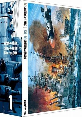 「紺碧(こんぺき)の艦隊×旭日(きょくじつ)の艦隊」Blu-ray Box (全3セット) 8月3日発売!_e0025035_23263147.jpg