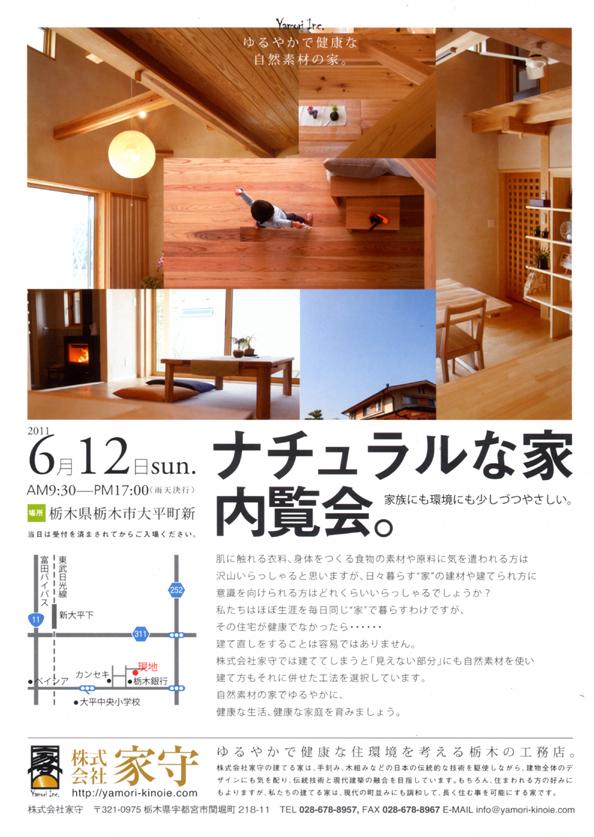 大屋根の家 オープンハウス_b0148338_1064249.jpg