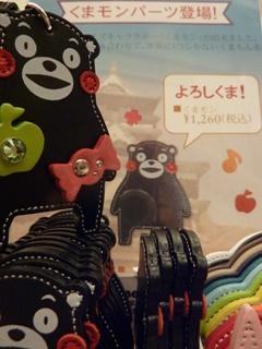 Happy熊本店Bijoux(ビジュー) レザー猫 ろった編。_a0143140_23513542.jpg