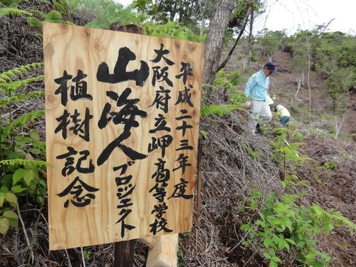 岬高校1年生「山海人プロジェクト」サポート in 孝子の森_c0108460_18193842.jpg