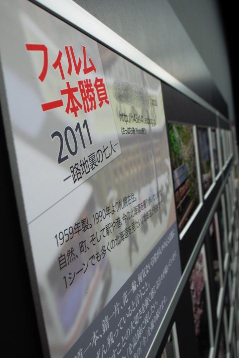 「フィルム一本勝負2011-路地裏の七人-」_e0051186_2253019.jpg