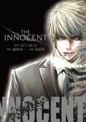 コミックス「THE INNOCENT」 発売!_f0233625_14281313.jpg