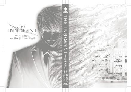 コミックス「THE INNOCENT」 発売!_f0233625_14311244.jpg