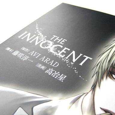 コミックス「THE INNOCENT」 発売!_f0233625_14322376.jpg