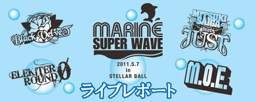エキサイトアニメでは夜の部の模様をお届けします。『MARIN SUPER WAVE LIVE』レポート掲載!_e0025035_0121948.jpg