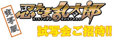◆プレゼント情報◆ 実写版『忍たま乱太郎』一般試写会へご招待_e0025035_1155262.jpg