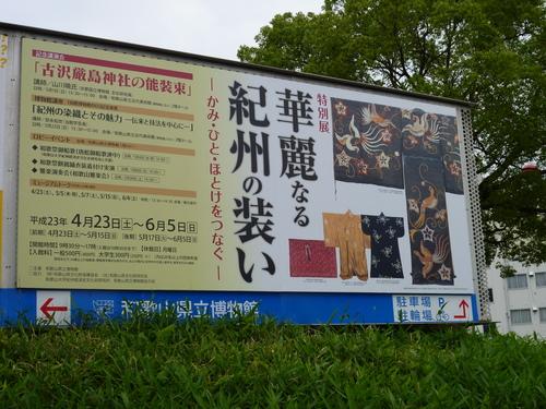<華麗なる紀州の装い>  於 和歌山県立博物館_d0159384_11242383.jpg