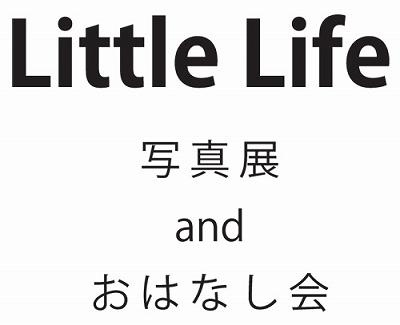 Little Lifeさんの写真展&おはなし会_e0028387_232037.jpg