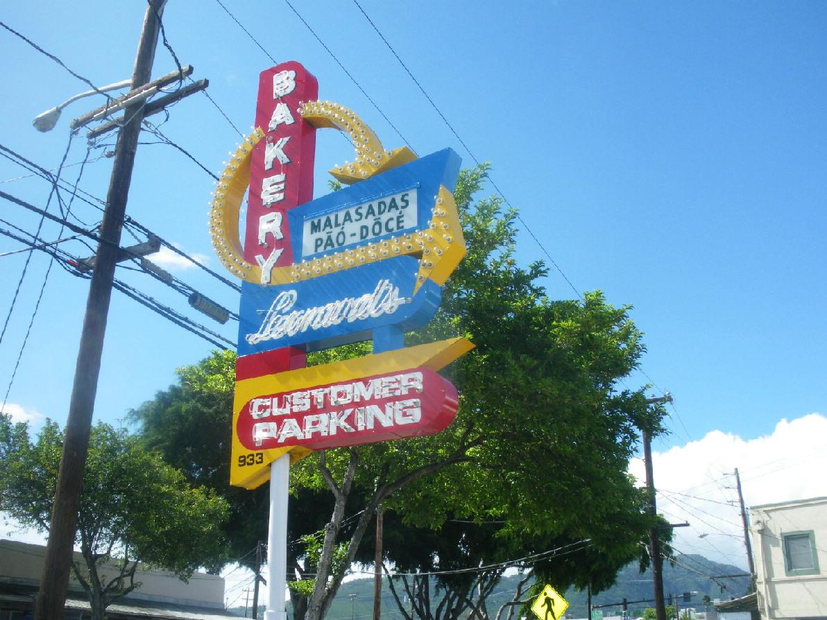 2011 1泊3日HAWAII旅行記~レナーズのマラサダ~_f0011498_10281451.jpg