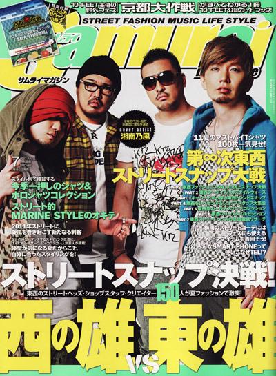 samurai magazine 7月号_d0101000_12543273.jpg